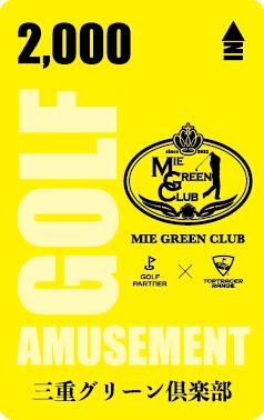 2000ポイント分のプリペイドカード
